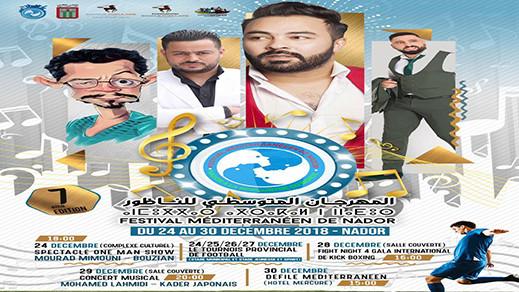 """الناظور على موعد مع انطلاق المهرجان المتوسطي بمشاركة فنانين محليين و""""الجابوني"""" أبرز الضيوف"""