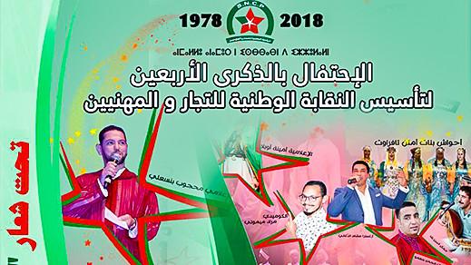 الريفيان الإعلامي المحجوب والكوميدي ميموني يؤثثان حفل الذكرى الـ40 لتأسيس نقابة التجار والمهنيين بالمغرب