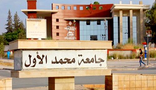 رسميا.. مجلس جامعة محمد الأول يصادق على إحداث 3 مدارس عليا بالناظور