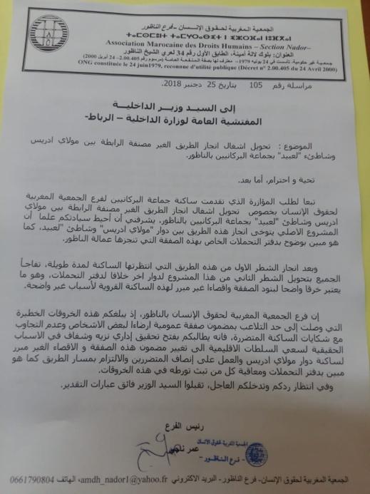 """هيئة حقوقية تطالب الداخلية بالتحقيق في خرق صفقة """"تحويل أشغال إنجاز طريق"""" بالبركانيين بالناظور"""