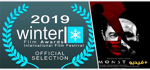 """حصريا.. ناظورسيتي تعرض الفيلم الإعلاني لـ""""الوحوش"""" لمخرجه الناظوري الذي يتبارى بمهرجان دولي بأمريكا"""