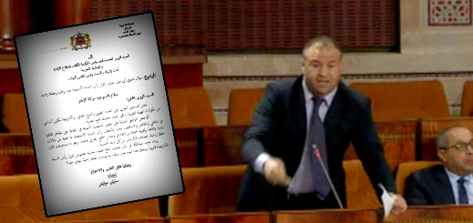 حوليش يُسائل وزير الإدارة والوظيفة العمومية حول مآل مطلب المغاربة بخصوص إقرار رأس السنة الأمازيغية