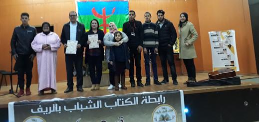 رابطة الكتاب الشباب بالريف تحتف بالسينة الأمازيغية بتنظيم ندوة حول الوشم الأمازيغي