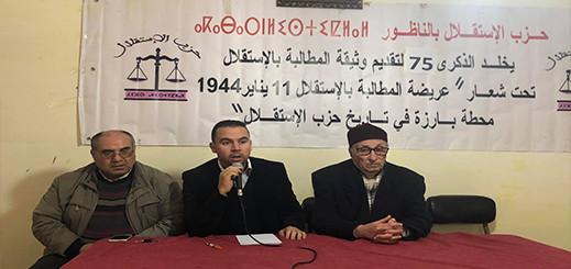 حزب الإستقلال يخلد الذكرى 75 لتقديم وثيقة المطالبة بالإستقلال بالناظور