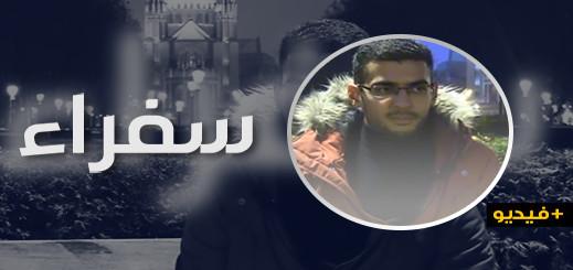 """سفراء: أسامة مغفور.. قصة ناشط سياسي من """"أجدير"""" أصبح يُعدّ أصغر عضو ببلدية ببلجيكا"""