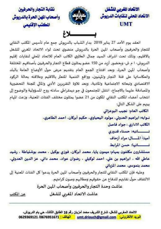 الدريوش.. التجار والحرفيين يلتئمون داخل نقابة الاتحاد المغربي للشغل