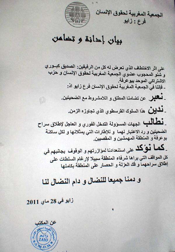 إدانة حقوقية ونقابية وحزبية صارخة من زايو وبوعرفة على إعتقال الحقوقي الصديق كبوري