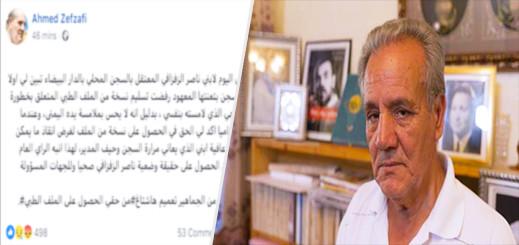 أحمد الزفزافي: إدارة السجن رفضت أن تسلم لي الملف الطبي الخاص بناصر