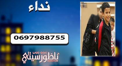 اختفاء طفل في ظروف غامضة بجماعة تمسمان وأسرته تناشد المواطنين البحث عنه
