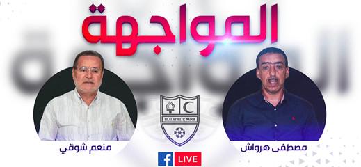تابعوا المواجهة المباشرة بين منعم شوقي و مصطفى الهرواشي حول مصير هلال الناظور لكرة القدم