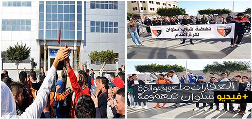 أنصار ومسيرو فريق نهضة شباب سلوان يحتجون أمام مقر الجماعة بسبب عدم صرف المنحة السنوية