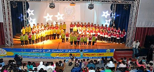 حركة الطفولة الشعبية تستعد بشراكة مع وكالة جهة الشرق للنسخة 22 للمهرجان الربيعي الدولي لمسرح الطفل