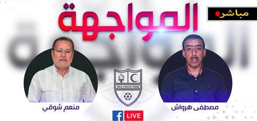 بث مباشر.. مواجهة بين منعم شوقي ومصطفى هرواشي حول مصير هلال الناظور لكرة القدم