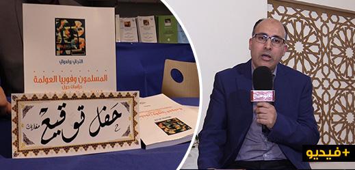 المسلمون وفوبيا العولمة.. الباحث التيجاني يوقع كتابه بمعرض الكتاب والنشر بالدار البيضاء