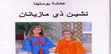 عائشة بوسنينا شاعرة الأطفال في الشعر الأمازيغي  بمنطقة الريف
