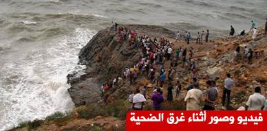 غرق شاب بعد محاولته إنقاذ عالق بأمواج شاطئ سيدي بوسعيد  بدار الكبداني