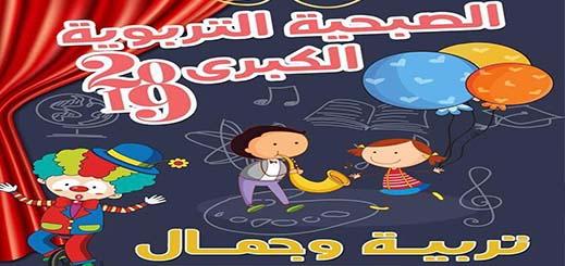 حركة الطفولة الشعبية بالناظور توجه دعوة لحضور الصبحية التربوية الكبرى