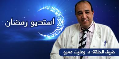الأخصائي في داء السكري د. وعليت عمرو يتحدث عن أعراض الداء وسبل الوقاية منه خلال شهر رمضان الأبرك