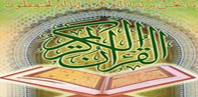 إعلان: مسابقة الفتح الثالثة في حفظ القرآن الكريم وتجويده