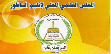 أنشطة المجلس العلمي المجلي للناظور لشهر رمضان المبارك 1432