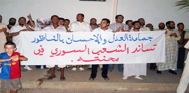 جماعة العدل والاحسان تنظم وقفة تضامنية مع الشعب السوري بمسجد الخطابي بالناظور