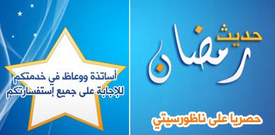 برنامج حديث رمضان يعزز شبكة برامج ناظور سيتي  ويرحب بأسئلتكم الدينية