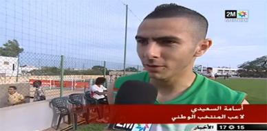 السعيدي ضمن التشكيلة الأساسية للمنتخب الوطني المغربي