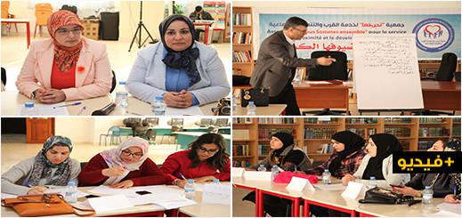 حصيلة المرأة السياسية الريفية.. محور ورشة تكوينية خاصة بالفعاليات النسائية بالناظور
