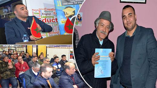 """مركز الدريوش للغات والإعلاميات يحتضن حفل توقيع كتاب """"الحريات الأساسية"""" للأستاذ صالح أزحاف"""