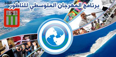 الجمعية الإقليمية للمهرجان المتوسطي تعلن عن برنامج المهرجان في نسخته الثانية