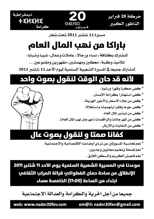 """حركة 20 فبراير بالناظور في خرجة جديدة الأحد المقبل تحت شعار """"باراكا من نهب المال العام"""""""