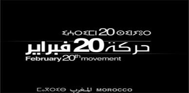 نداء جديد لحركة 20 فبراير