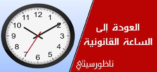 العثماني يجري تعديلا جديدا على الساعة القانونية للمملكة