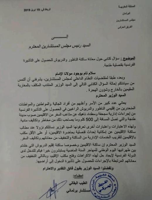 الطيب البقالي يطالب وزير الجالية بإحداث مكتب للقنصلية الفرنسية لإنهاء معاناة ساكنة الناظور والدريوش مع التأشيرة
