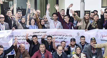 هذه توصيات المنتدى الوطني للشباب في جامعة الربيعية المنعقدة بأجدير