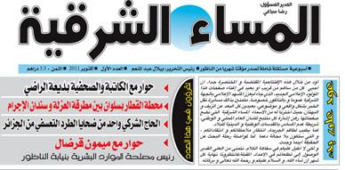 """المشهد الإعلامي المحلي يتعزز بصدور العدد الأول من جريدة """"المساء الشرقية"""""""