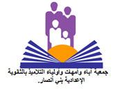 إعلان: جمعية آباء وأمهات وأولياء التلاميذ بالثانوية الإعدادية بني أنصار