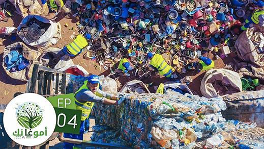 شاهدوا.. هكذا يتم تحويل أزبالكم البلاستيكية إلى ثروة وتخلق فرص عمل بالناظور