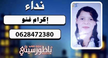إختفاء طفلة قاصر بمدينة أزغنغان والعائلة تطالب المساعدة لإيجادها
