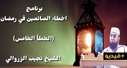 الشيخ نجيب الزروالي أخطاء في رمضان الحلقة الخامسة