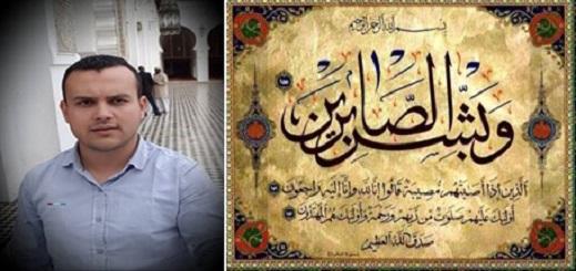 تعزية ومواساة في وفاة المرحومة جدّة الزميل الصحافي بموقع ناظورسيتي علي كراجي