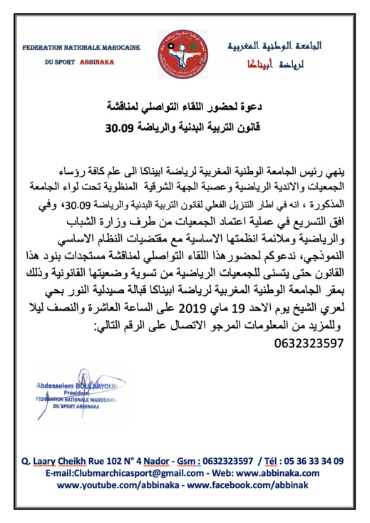 دعوة لحضور اللقاء التواصلي لمناقشة  قانون التربية البدنية والرياضة 30.09