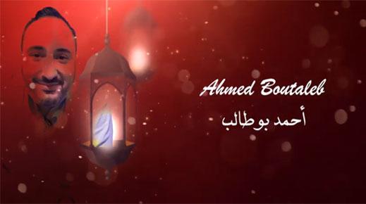 المنشد الديني أحمد بوطالب في أغنية أمازيغية جديدة بمناسبة شهر رمضان الفضيل