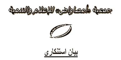 """جمعية """"أمصاواض"""" للإعلام والتنمية تستنكر اعتداء باشا بني انصار على طاقم ناظور سيتي"""
