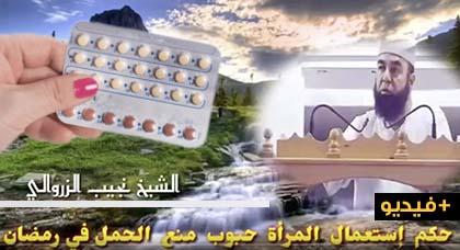 الشيخ نجيب الزروالي.. حكم استعمال حبوب منع الحمل في رمضان