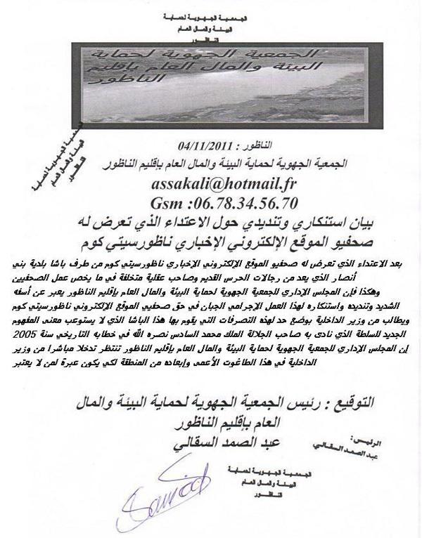 الجمعية الجهوية لحماية البيئة والمال العام تستنكر إعتداء باشا بني انصار على طاقم ناظورسيتي
