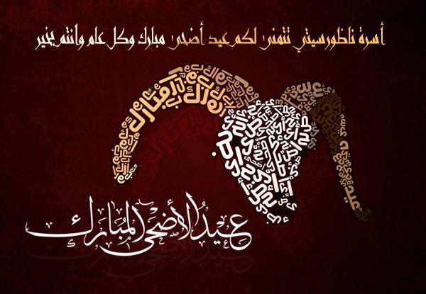 إبعثوا بتهانيكم إلى أقاربكم وأصدقائكم بمناسبة عيد الأضحى المبارك عبر موقعكم ناظورسيتي