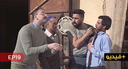 """شاهدوا الحلقة 19 من السلسلة الهزلية الريفية """"ثواث خ ثواث"""" للكوميديين علاء بنحدو وبوزيان"""