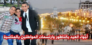 أجواء عيد الأضحى المبارك بكورنيش الناظور