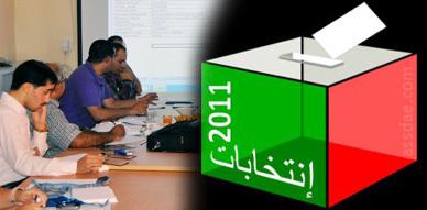 جمعية الريف لحقوق الإنسان تعلن عن تنظيم أيام تكوينية لفائدة ملاحظي الإنتخابات